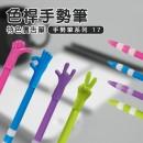 【手勢】色桿手勢筆