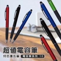 F_超值電容筆