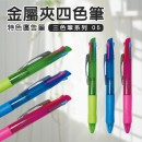 【三色筆】金屬夾四色筆