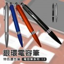 【電容】銀環電容筆