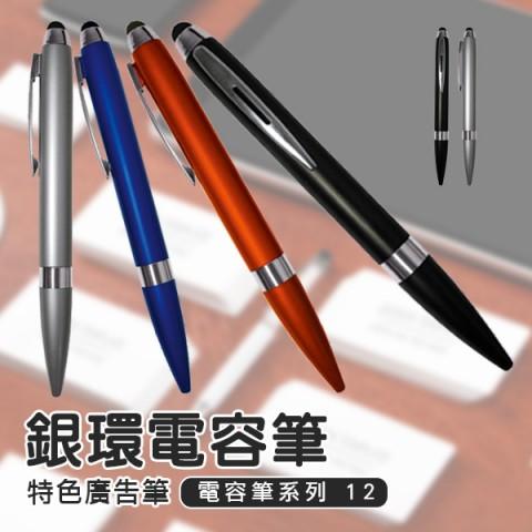 F_銀環電容筆