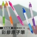 【霧透桿】彩膠原子筆