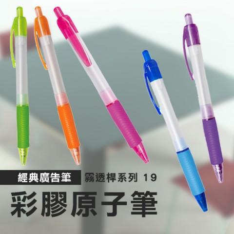 F_霧桿彩膠原子筆01