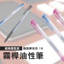 【霧透桿】霧桿油性筆