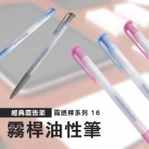 F_霧桿油性筆