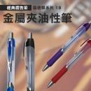 【霧透桿】金屬夾油性筆