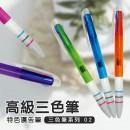 【三色筆】高級三色筆