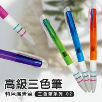F_高級三色筆