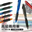 【三色筆】高級兩用筆