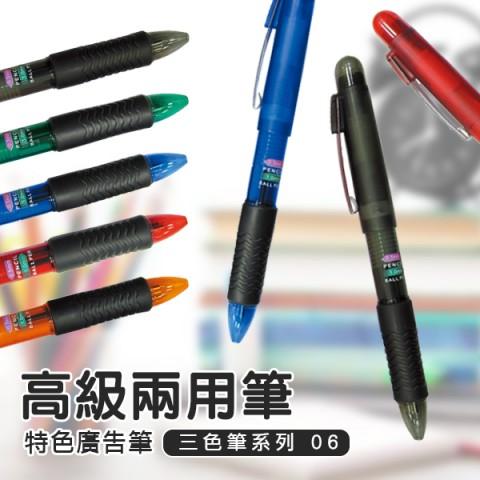 F_高級兩用筆