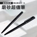 【黑白桿】磨砂廣告筆