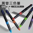 【三色筆】黑管三色筆