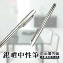 【金屬桿】噴銀中性筆