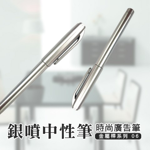 F_06_銀噴中性筆01