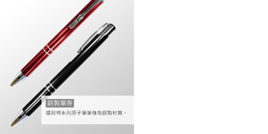 M_三色鋁管筆