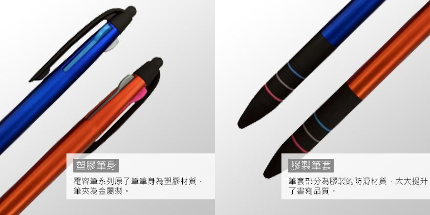M_三色電容筆02