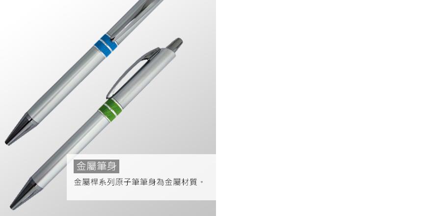 M_亮彩銀管筆