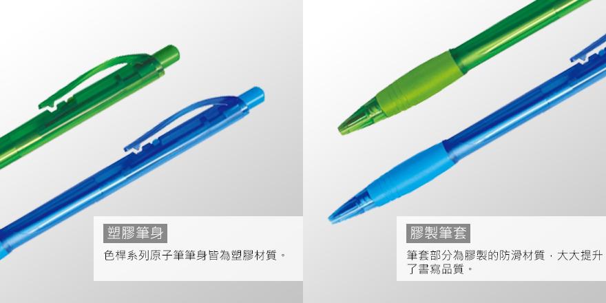 M_側壓原子筆