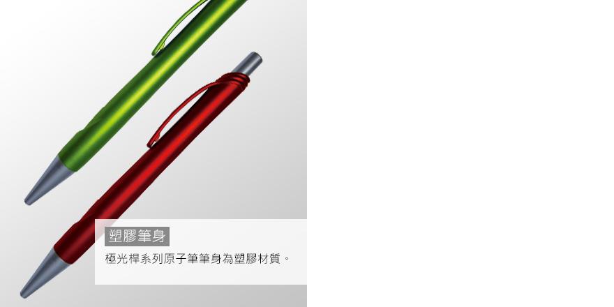 M_噴砂色桿筆