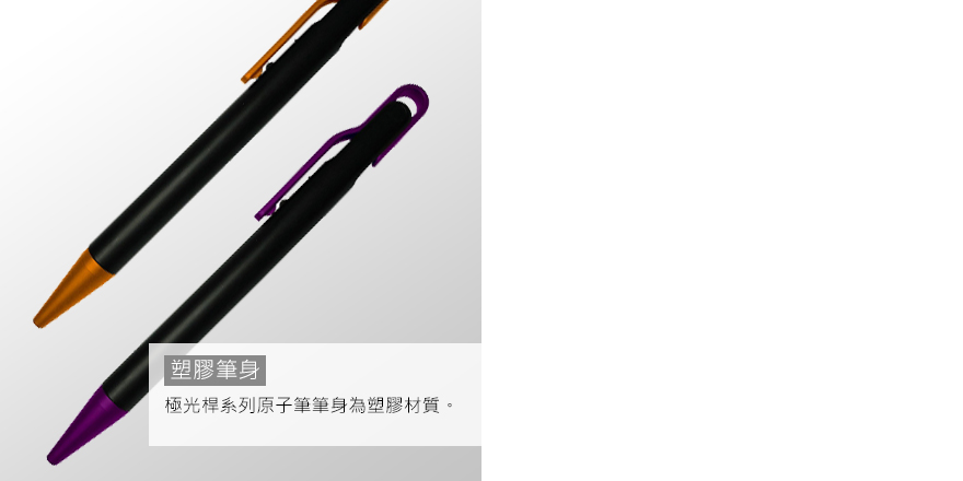 M_圓頂噴砂筆