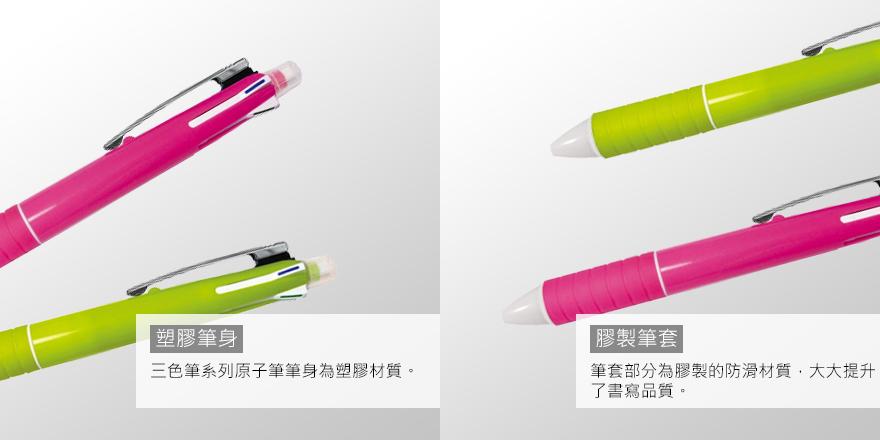 M_多功能膠套筆
