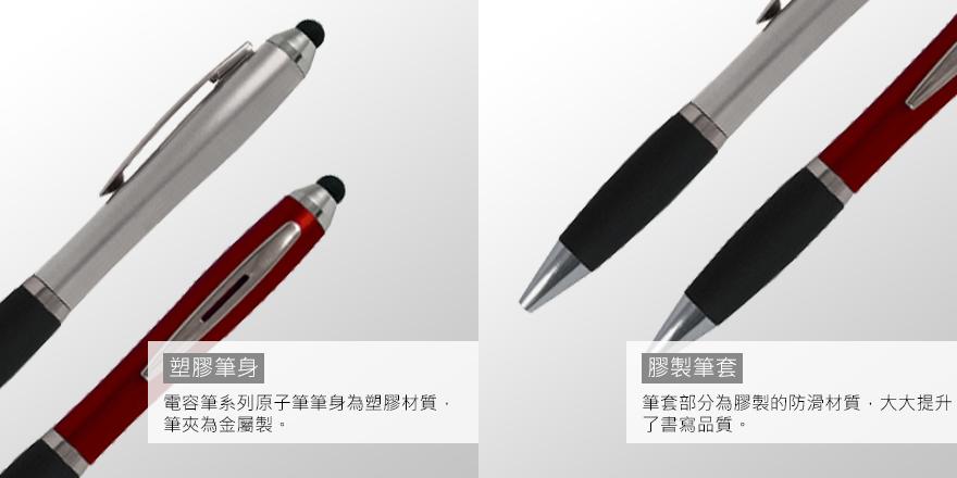 M_彩管電容筆
