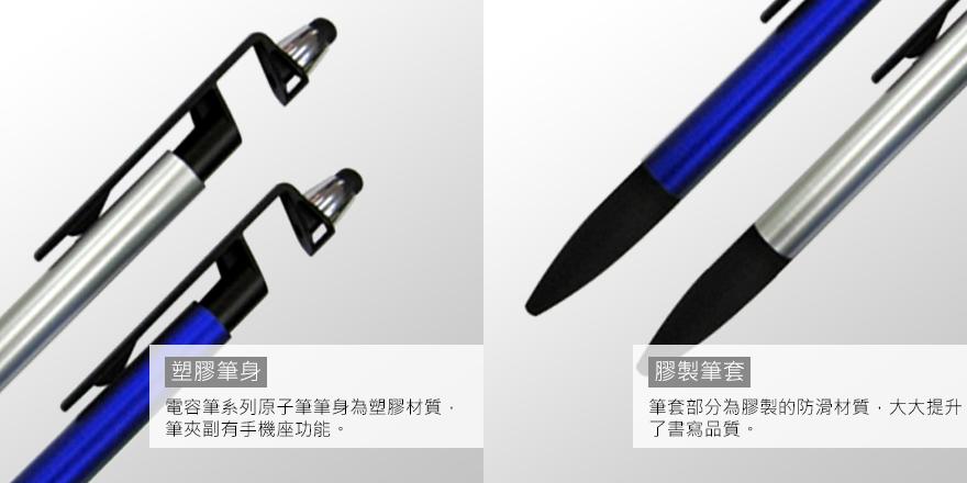 M_手機座電容筆