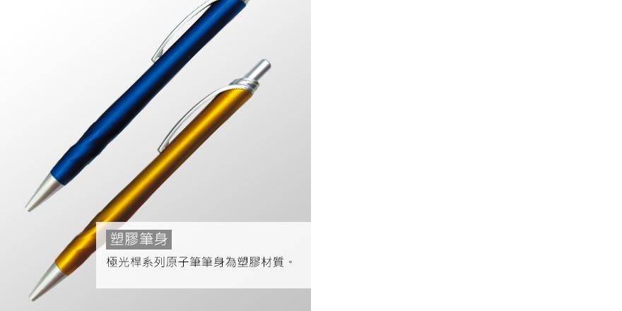 M_炫光造型筆