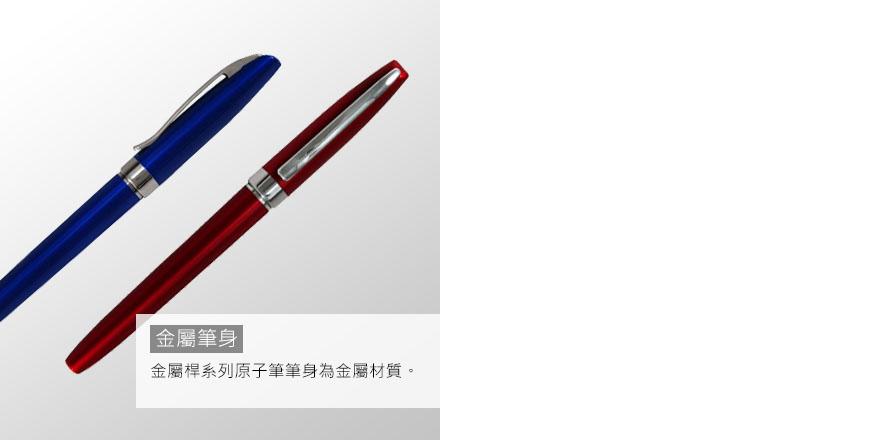 M_炫光鋼珠筆