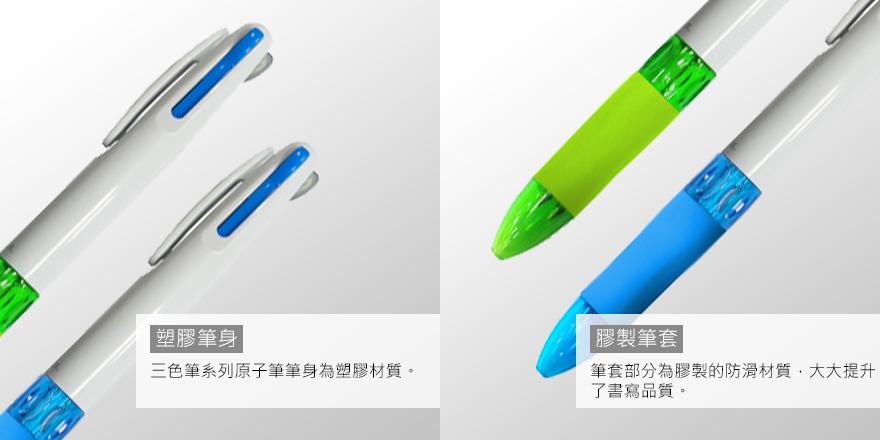 M_白管三色筆