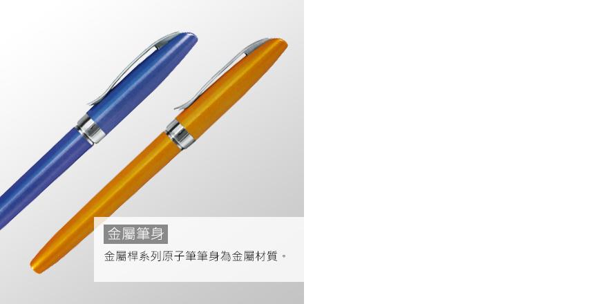 M_粉彩鋼珠筆