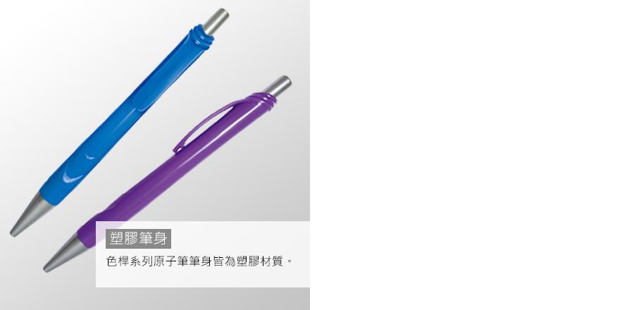 M_粉管原子筆