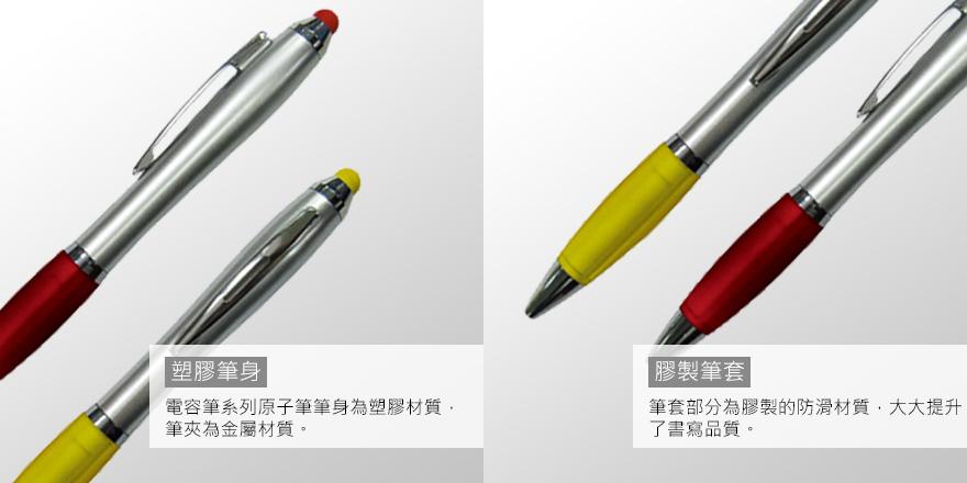 M_繽紛電容筆