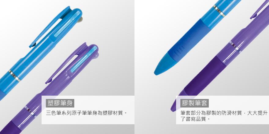 M_膠套粉管筆
