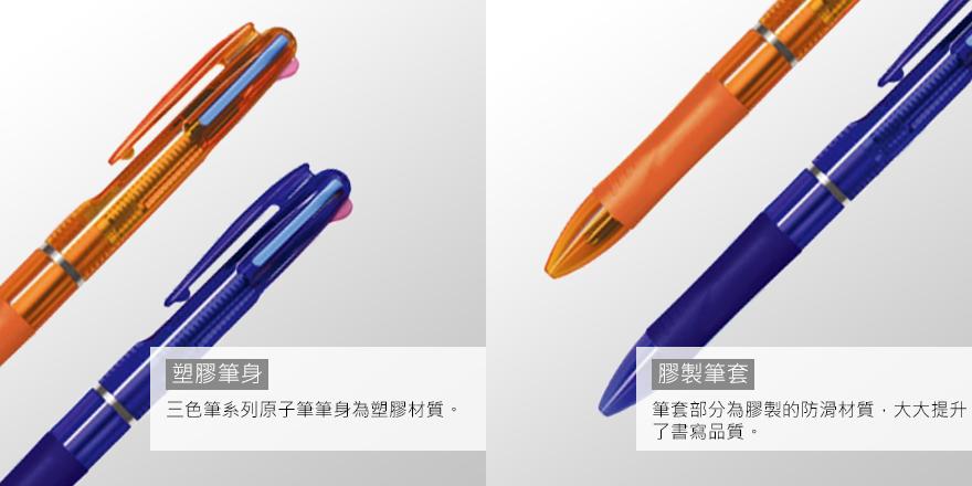 M_膠套經典筆
