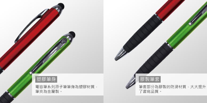 M_超值電容筆02