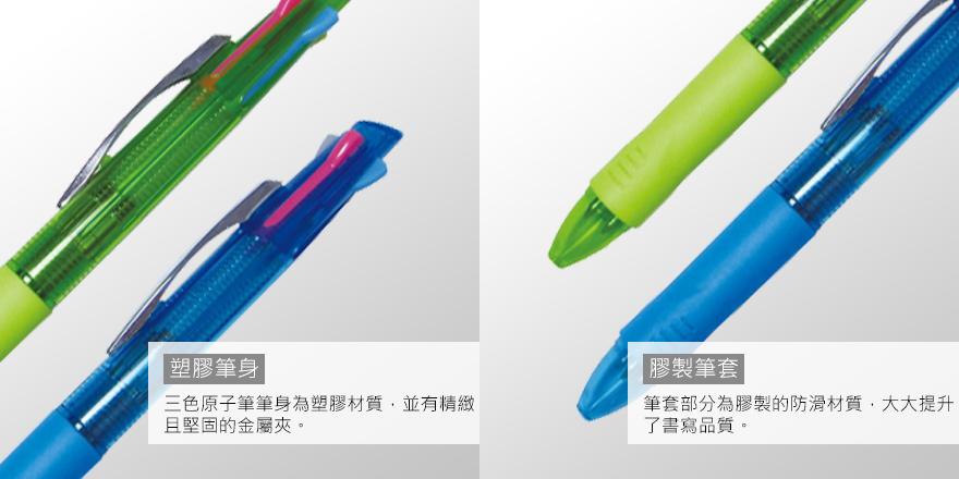M_金屬夾四色筆