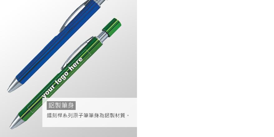M_鈦極原子筆