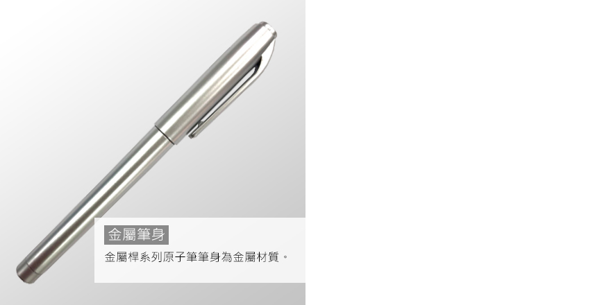 M_銀噴中性筆