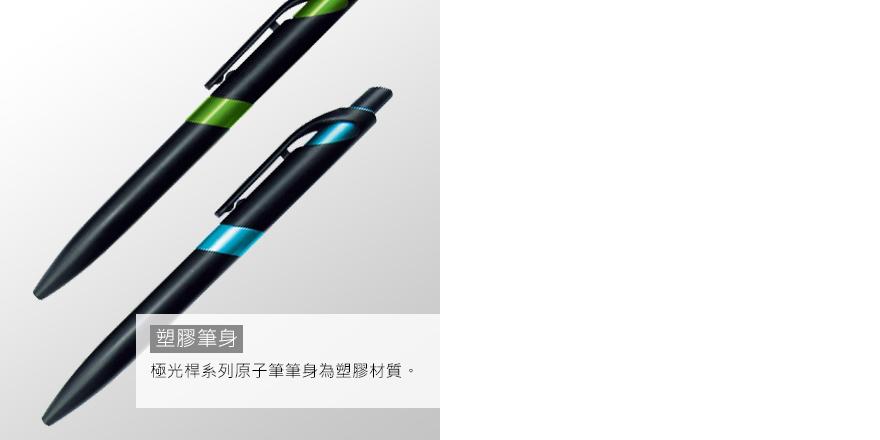 M_間色噴砂筆