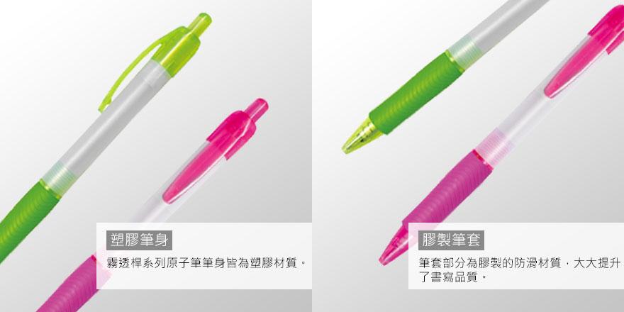 M_霧桿彩膠原子筆