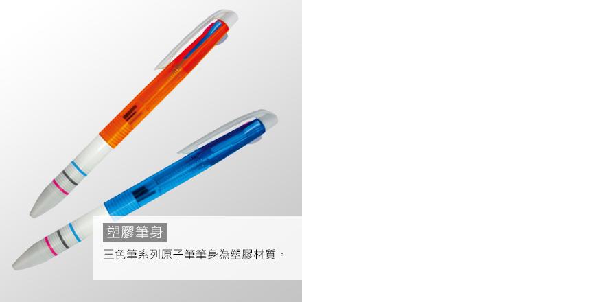 M_高級三色筆