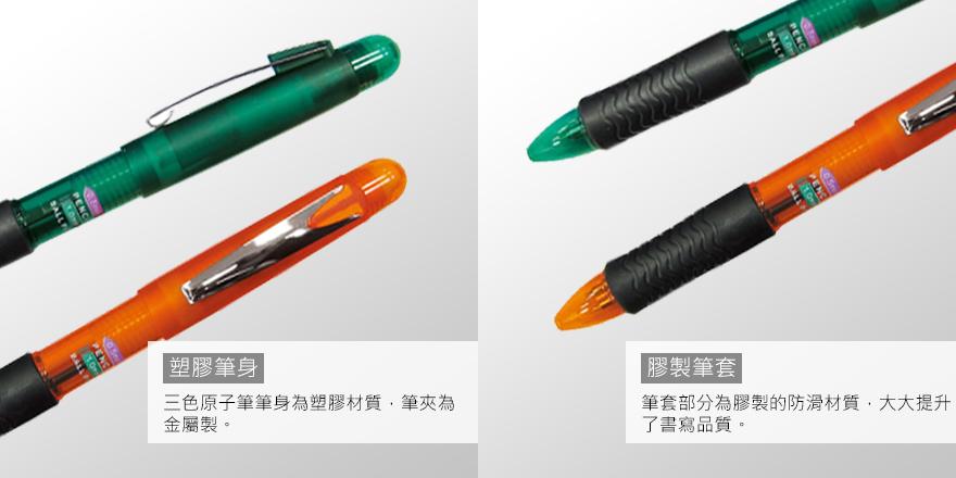M_高級兩用筆