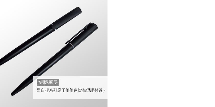 M_黑白桿磨砂筆