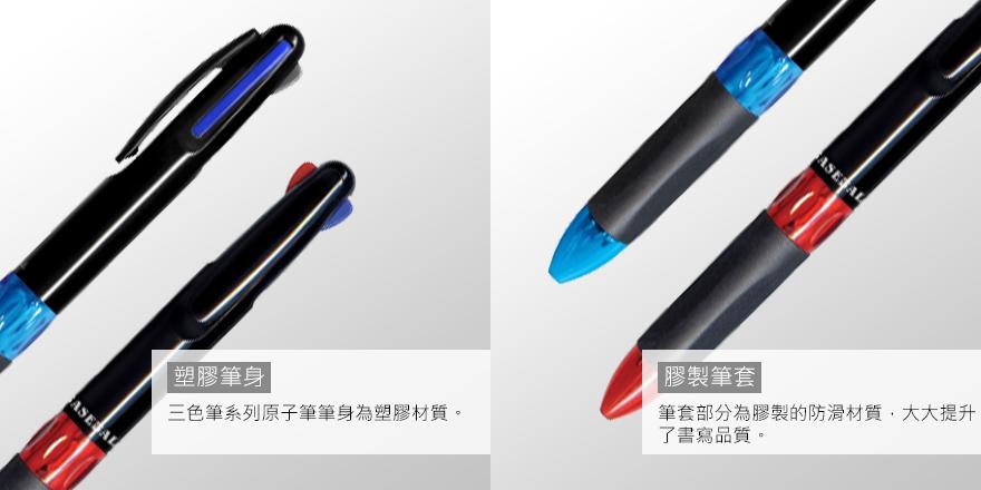M_黑管三色筆