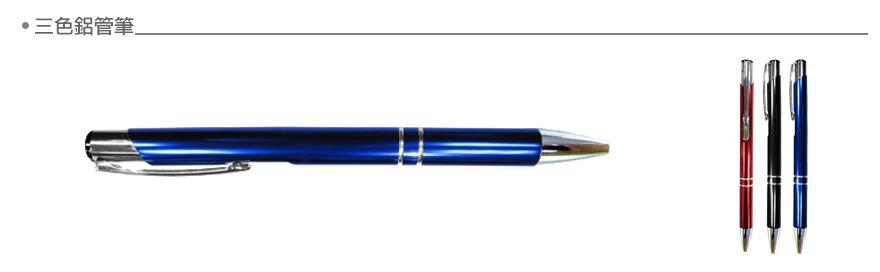 S_三色鋁管筆