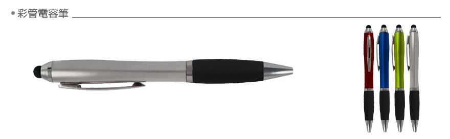 S_彩管電容筆