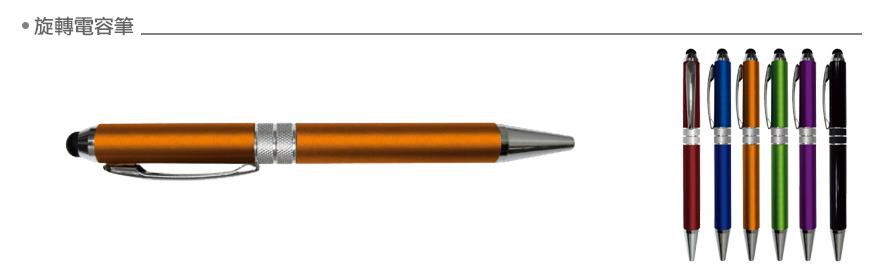 S_旋轉電容筆