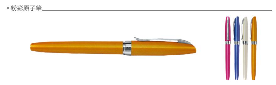 S_粉彩鋼珠筆