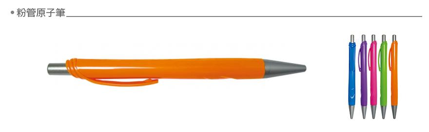 S_粉管原子筆